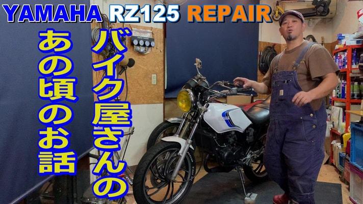 RZ125 サムネ完成1