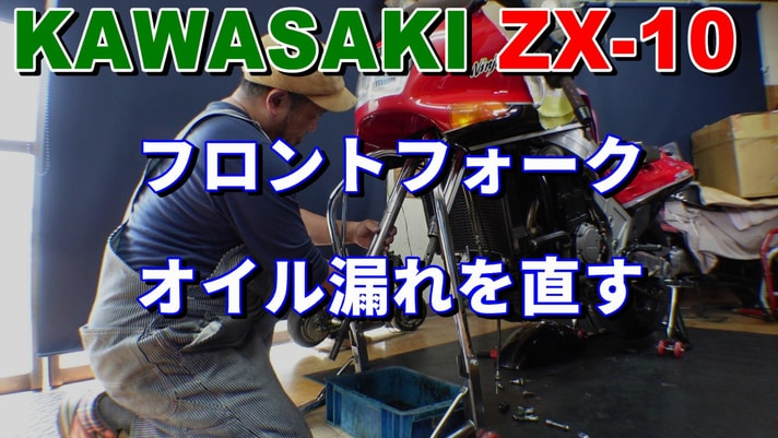 ZX-10サムネ1